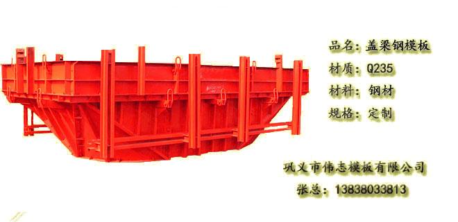 盖梁钢模板河南钢模板厂家直供