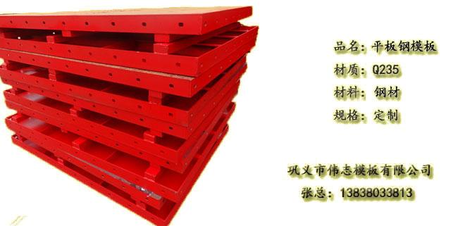 平板钢模板厂家